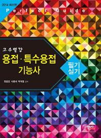 용접 특수용접 기능사(필기 실기)(2014)(고수열강)(개정판)