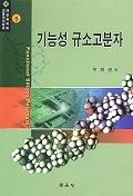 기능성 규소고분자(고분자시리즈 5)