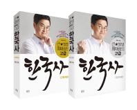 큰별쌤 최태성의 고급 한국사 세트(전2권)