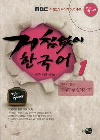 거침없이 한국어 1: 가족과 일상