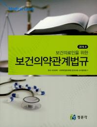 보건의약관계법규(2018)(보건의료인을 위한)