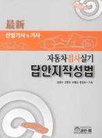 자동차검사 산업기사 & 기사 실기 답안지작성법(8판)