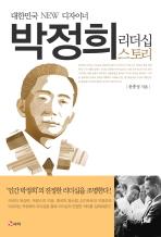 박정희 리더십 스토리