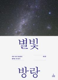 별빛 방랑(양장본 HardCover)