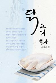 닭고기 백과
