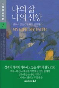 나의 삶 나의 신앙. 1