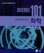 SCIENCE(사이언스) 101: 화학(스미스소니언 교양과학 백과 2)