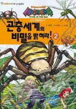 곤충세계의 비밀을 밝혀라 2