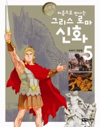 그리스 로마 신화. 5: 트로이 대전쟁(처음으로 만나는)