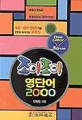 조이조이 영단어 2000