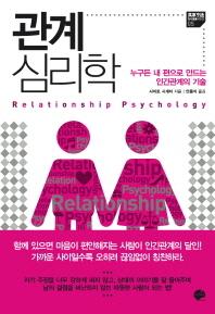 관계 심리학