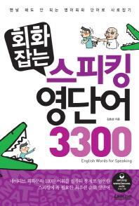 스피킹 영단어 3300(회화잡는)