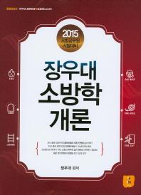 소방학개론(소방공무원 시험대비)(2015)(장우대)