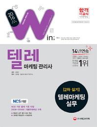 텔레마케팅 관리사 2차 실기: 텔레마케팅실무(2016)(Win(윈))(개정판)