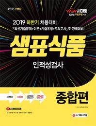 샘표식품 인적성검사 종합편(2019)