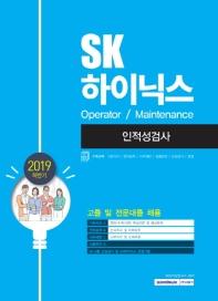 SK하이닉스 인적성검사(2019 하반기)