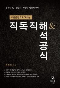 기출문장으로 익히는 직독직해&해석공식(개정판)