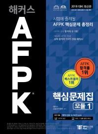 AFPK 핵심문제집 모듈. 1(2018)