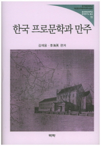 한국 프로문학과 만주(중국해양대학교 한국연구소 총서 11)