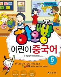 어린이 중국어 Step. 5(Main Book)(하오빵)(CD1장포함)