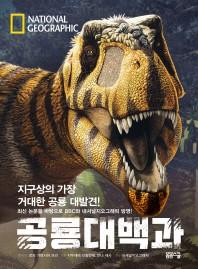 내셔널지오그래픽 공룡대백과