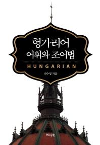 헝가리어 어휘와 조어법