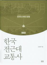 한국 전근대 교통사