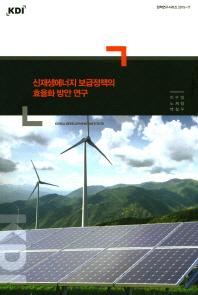 신재생에너지 보급정책의 효율화 방안연구(정책연구시리즈 2015-17)