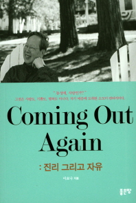 Coming Out Again  진리 그리고 자유
