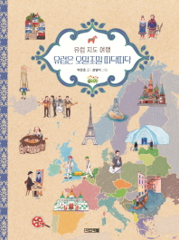 유럽 지도 여행 유럽은 오밀조밀 따닥따닥(초등학생이 보는 지식정보그림책 17)(양장본 HardCover)