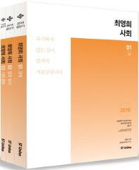 최영희 사회 세트(2018)