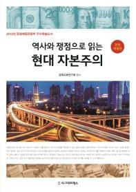 현대 자본주의(역사와 쟁점으로 읽는)(전면개정판)