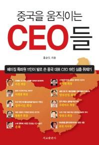중국을 움직이는 CEO들