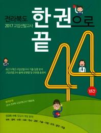 한 권으로 끝 44년간 전라북도(2017 고입선발고사)