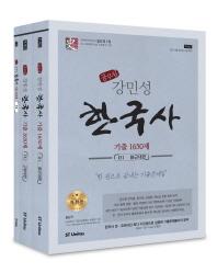 강민성 한국사 기출 1650제 세트(2018)(전3권)