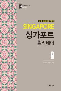 싱가포르 홀리데이(2019-2020)(개정판)(내 생애 최고의 휴가 홀리데이 13)