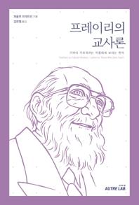 프레이리의 교사론(Paperback)