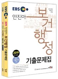 안진아 보건행정 기출문제집 세트(2019)(EBS)(개정판)(전2권) #