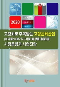고령화로 주목받는 고령친화산업(의약품/의료기기/식품/화장품/용품)별 시장동향과 사업전망(2020)
