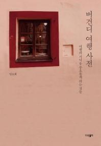 버건디 여행 사전