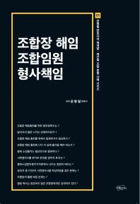 조합장 해임 조합임원 형사책임