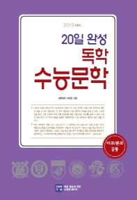 독학 수능문학(2019)(20일 완성)