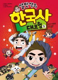 설민석의 한국사 대모험. 5