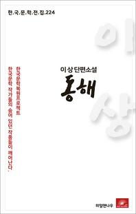 이상 단편소설 동해(한국문학전집 224)