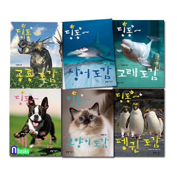 아이의 눈높이에 맞춘 개도감+고양이도감+고래도감+상어도감+펭귄도감+공룡도감 세트(전6권)-딩동 도감시리