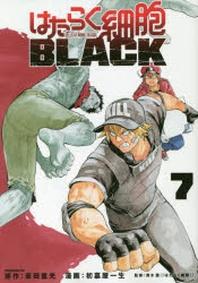 [보유]はたらく細胞BLACK 7