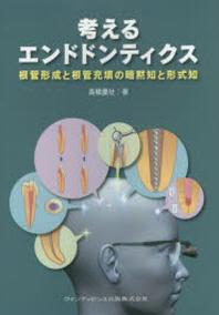 考えるエンドドンティクス 根管形成と根管充塡の暗默知と形式知
