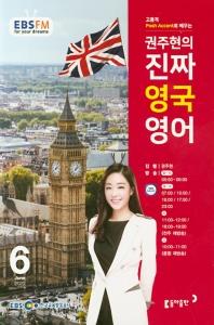권주현의 진짜 영국 영어(EBS FM Radio)(2020년 6월호)