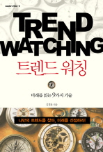 트렌드 워칭(TREND WATCHING)