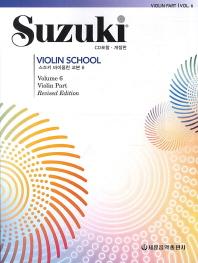 스즈키 바이올린 교본. 6(개정판)(CD1장포함)